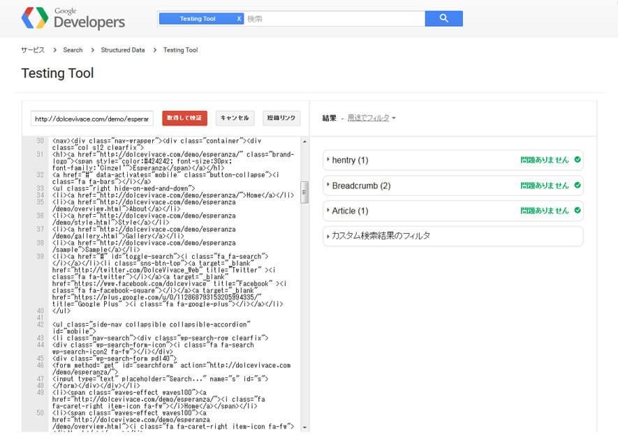 Google test tool