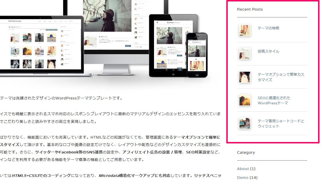 WordPress最新記事ウィジェット