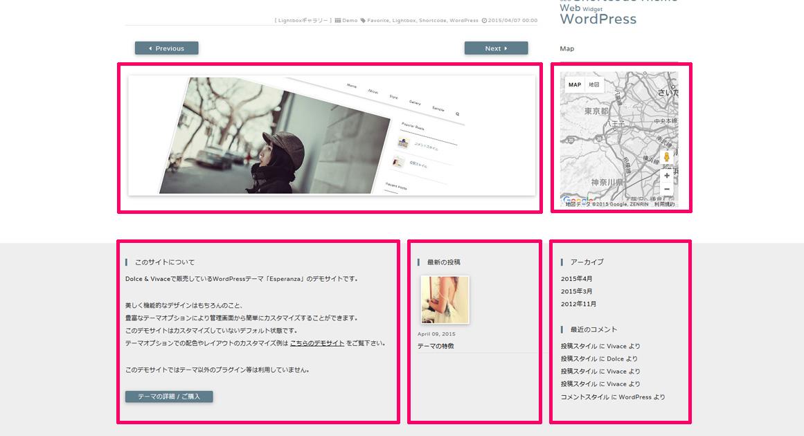 WordPressテーマのウィジェットエリア2