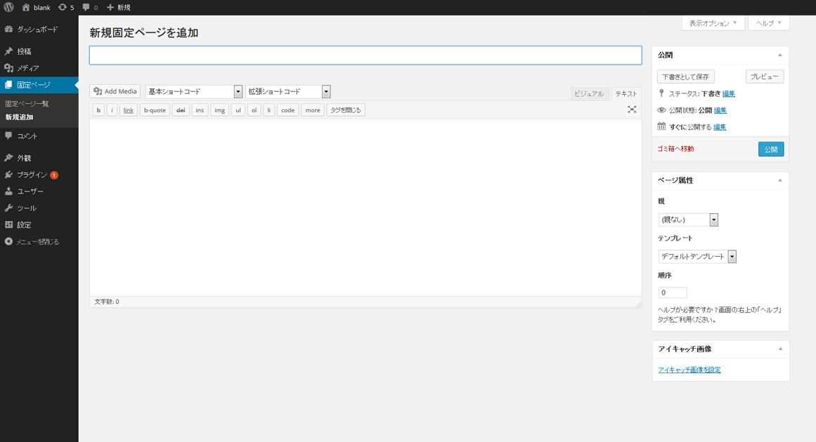 WordPressの固定ページを作成する