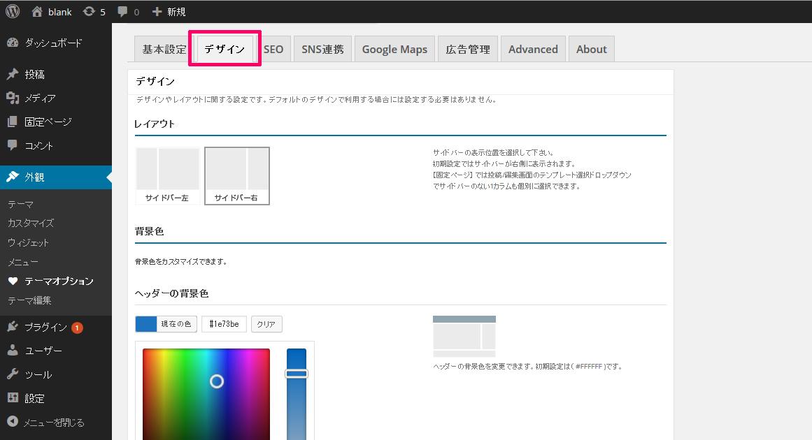 WordPressのデザイン設定