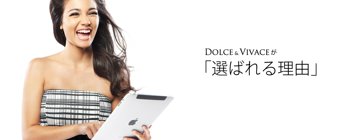 Dolce & Vivaceが選ばれる理由