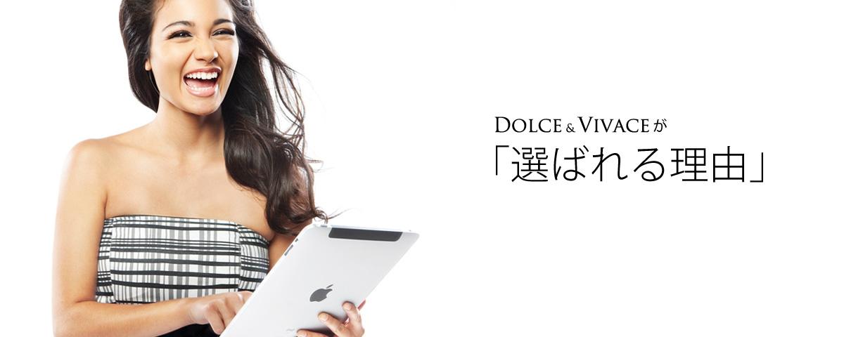 Dolce & Vivaceが選ばれる理由