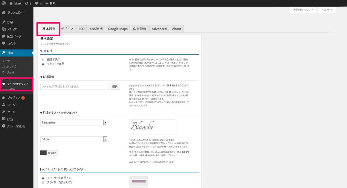 WordPressのテーマオプション基本設定
