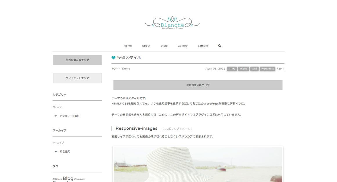 WordPressテーマのデザイン