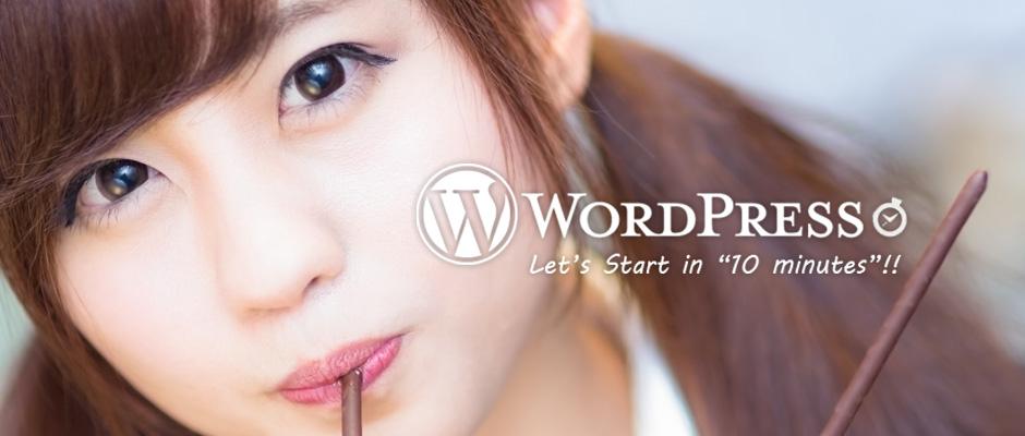 10分でWordPressを設置してみよう!