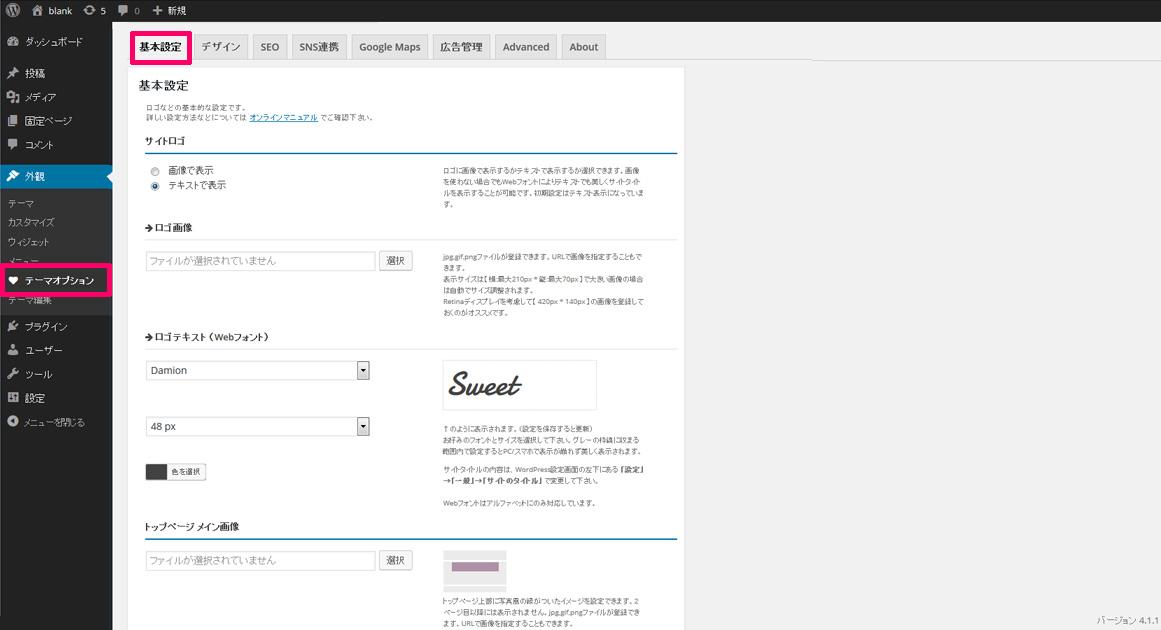 WordPressテーマテンプレート