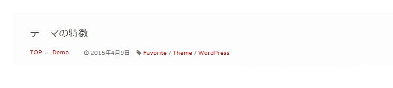 WordPressのタグ
