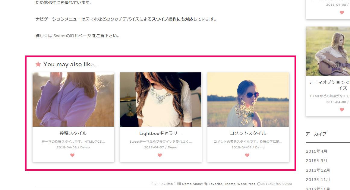 WordPress関連記事