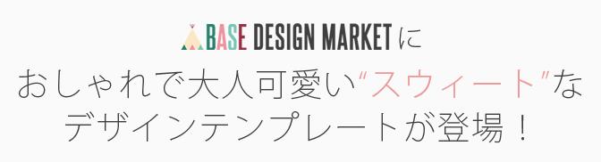おしゃれで大人可愛いスウィートなデザインテンプレートが登場!